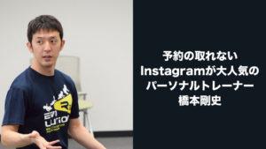 【推薦コメント】橋本剛史(パーソナルトレーニングジムコアリファイン代表)