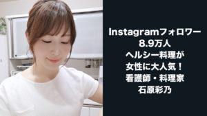 【推薦コメント】石原彩乃(看護師・料理家・インスタグラマー)