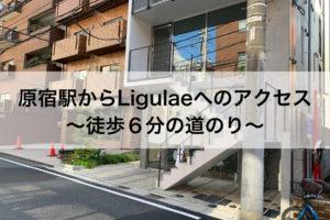 原宿駅からLigulaeへのアクセス